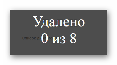 Процесс удаления диалогов ВКонтакте с помощью расширения VK Helper