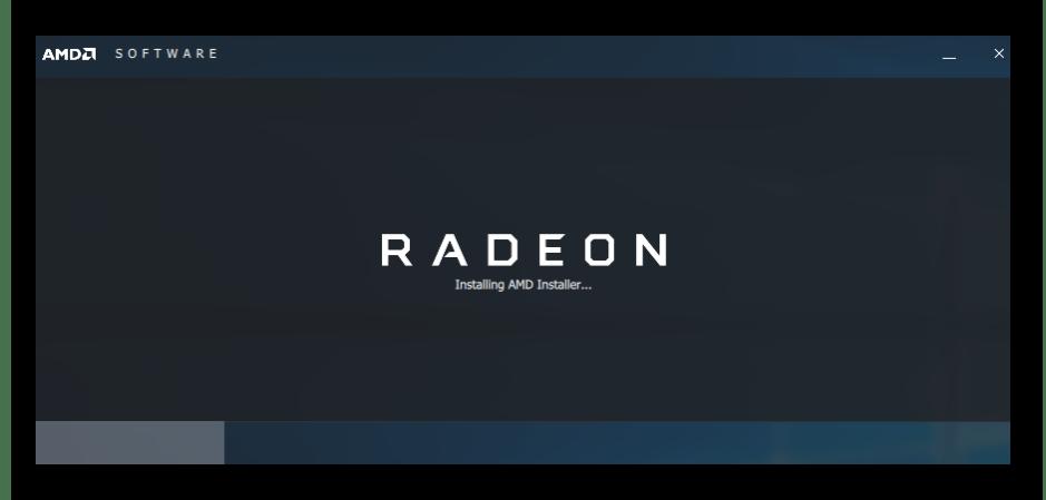 Процесс загрузки и установки ПО Radeon