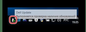 Проверка обновлений с помощью Dell Update