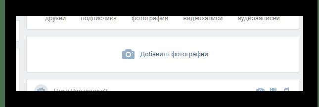 Пустая лента фотографий на личной странице ВКонтакте