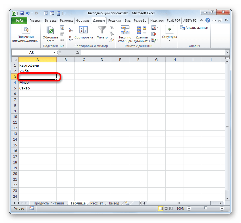 Пустая строка добавлена в Microsoft Excel