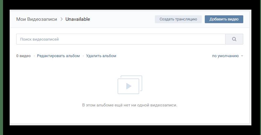 Пустой приватный альбом в разделе видео ВКонтакте