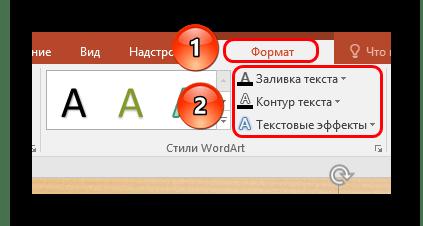 Работа с цветом текста в WordArt