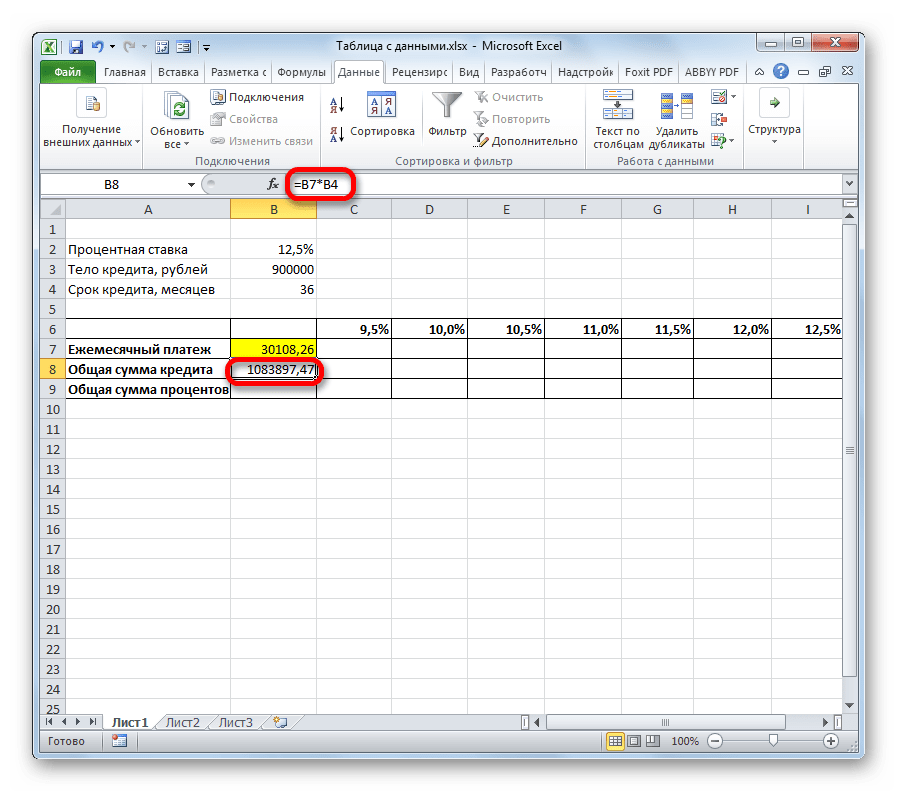 Расчет общей суммы кредита в Microsoft Excel