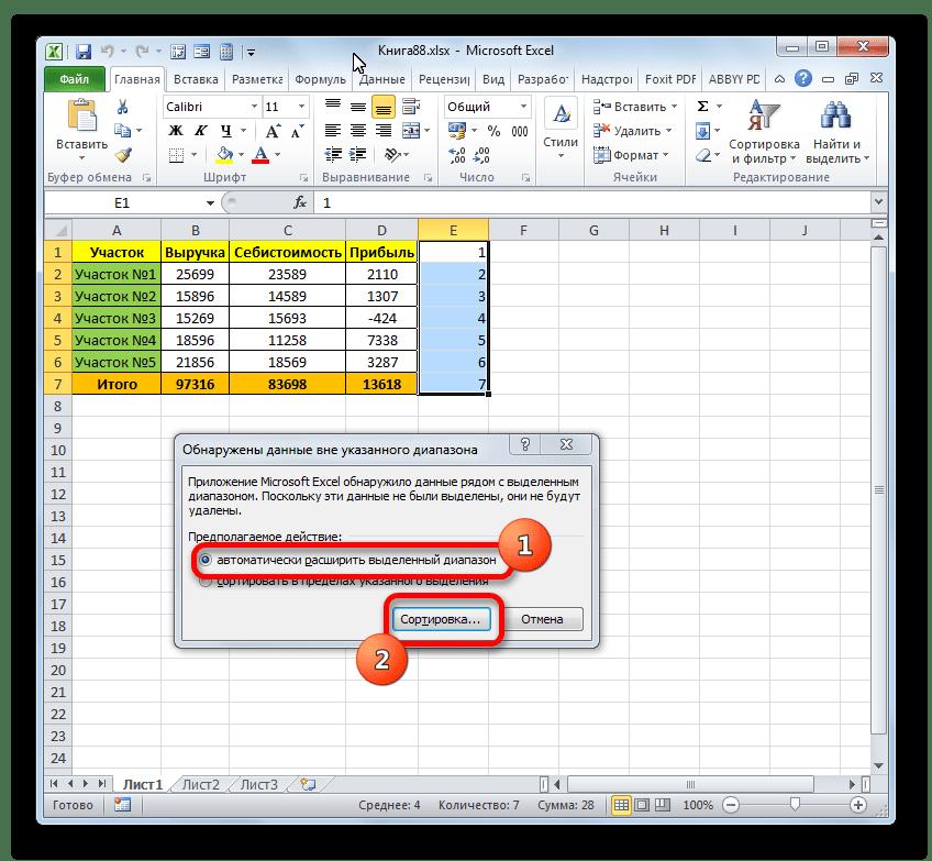 Расширение выделенного диапазона через диалоговое окно в Microsoft Excel