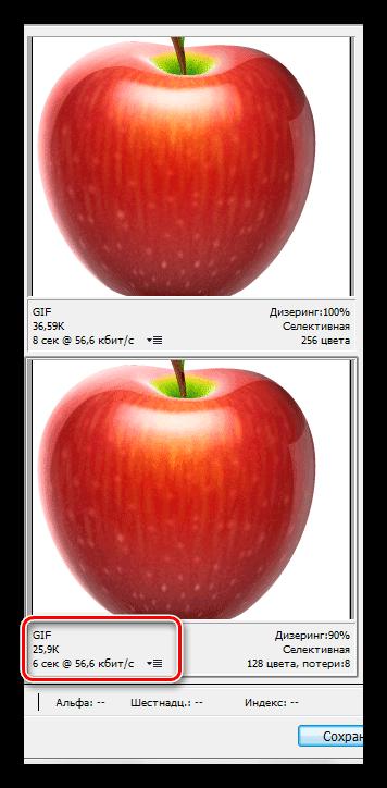 Размер изображения после настройки потерь при сохранении гифки в Фотошопе