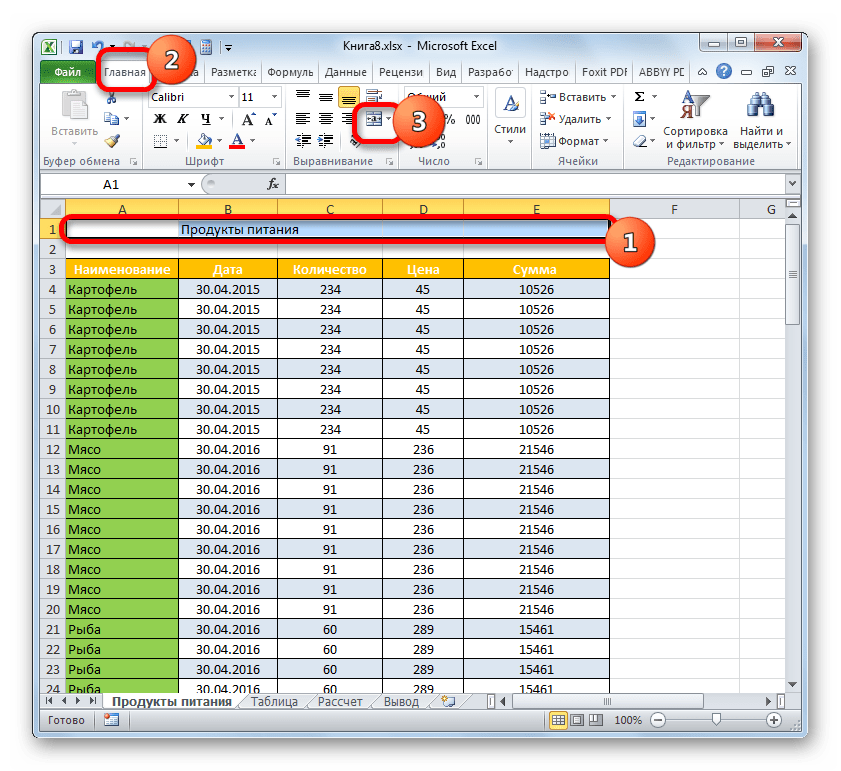 Размещение наименования в центре в Microsoft Excel