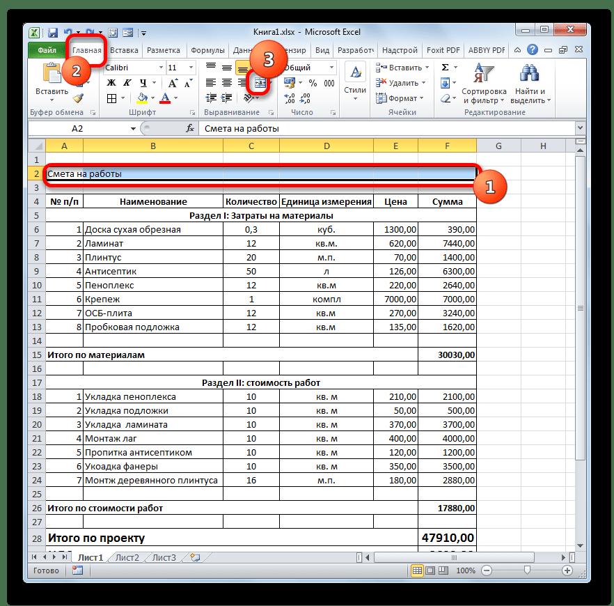 Размещение по центру наименования таблицы в Microsoft Excel