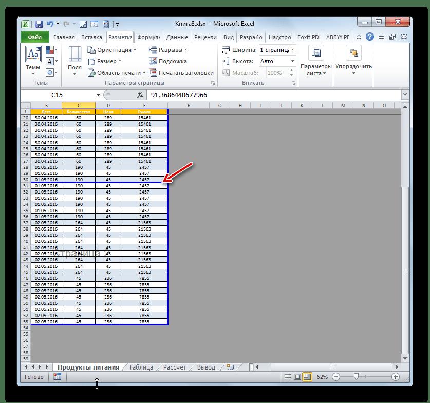Разрыв преобразован в искусственный в Microsoft Excel