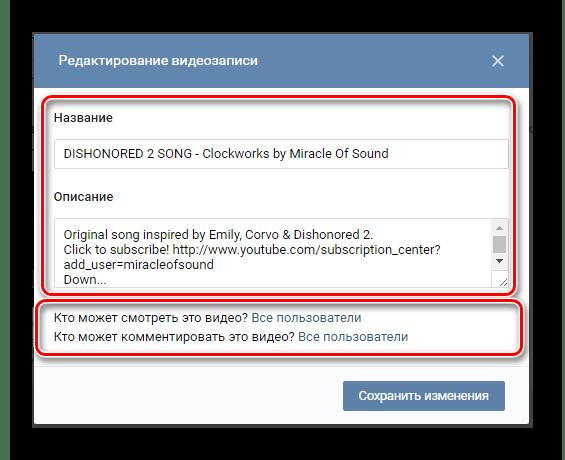 Редактирование видеозаписи в разделе видео ВКонтакте