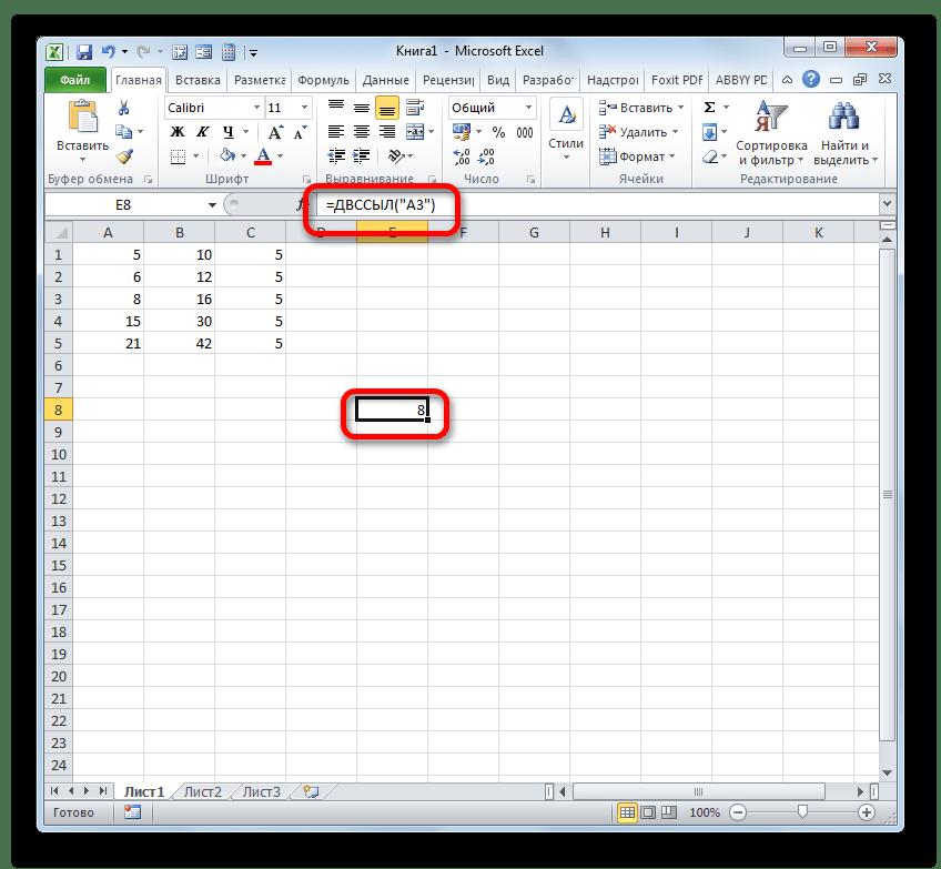 Результат обработки функции ДВССЫЛ в Microsoft Excel