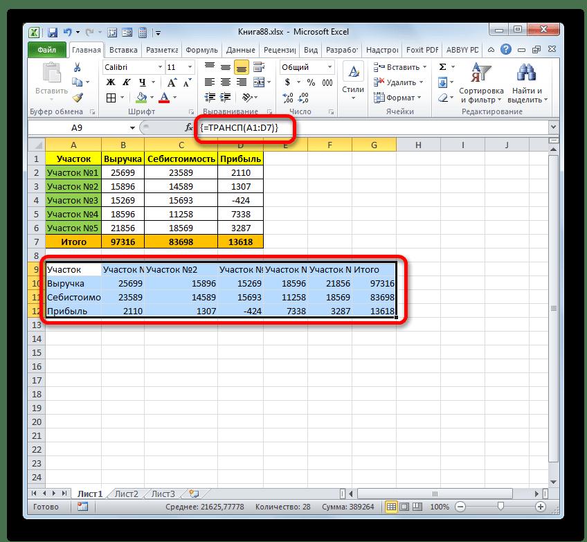 Результат обработки функции ТРАНСП в Microsoft Excel