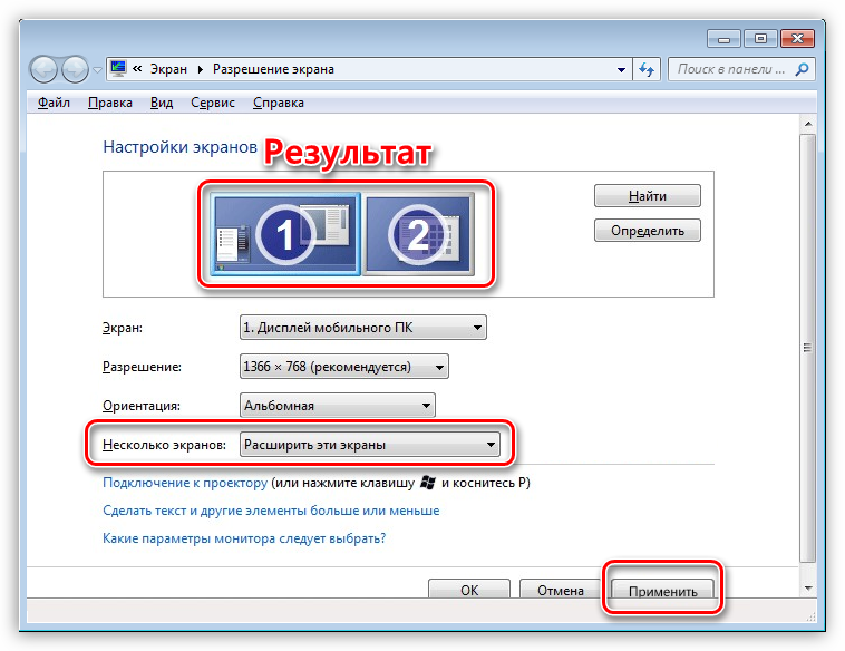 Результат расширения мониторов в окне системных настроек экрана в Windows