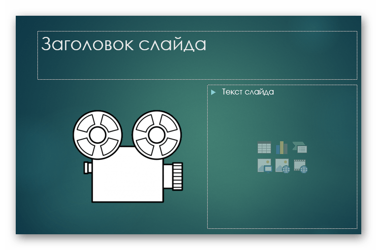 Результат удаления фона в PowerPoint