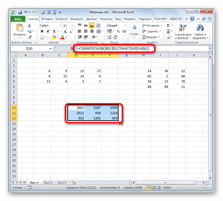 Результат умножения двух матриц с помощью набора функций в Microsoft Excel