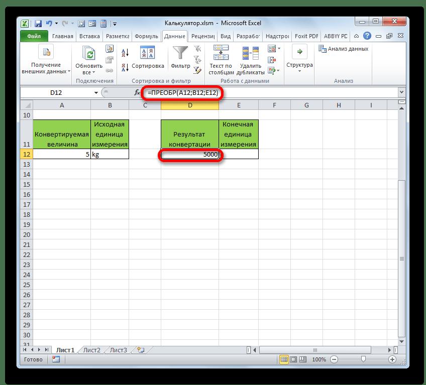 Результат вычисления функции ПРЕОБР в Microsoft Excel