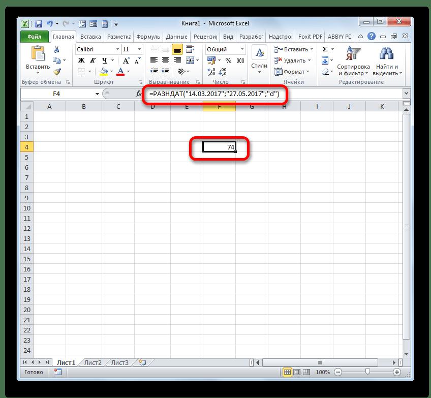 Результат вычисления функции РАЗНДАТ в программе Microsoft Excel