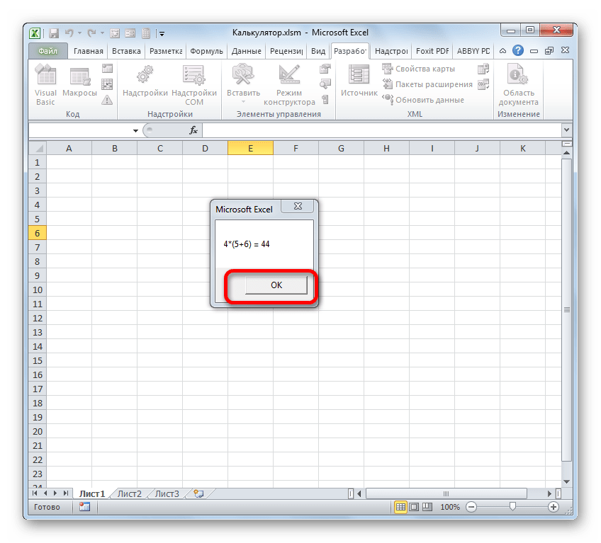 Результат вычисления в калькуляторе на основе макроса запущен в Microsoft Excel