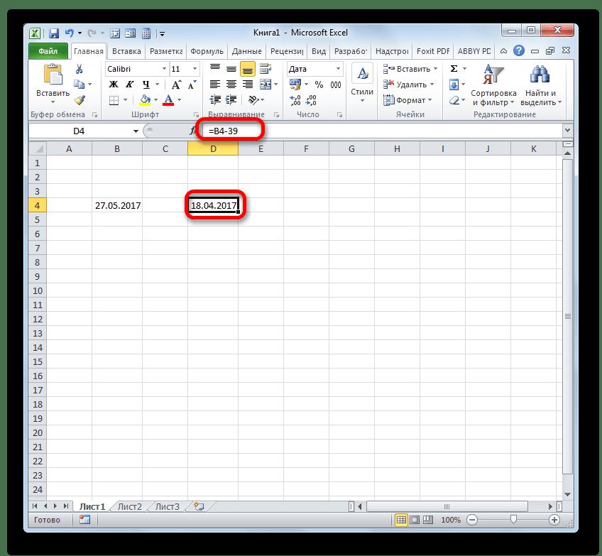Результат вычитания из даты количества дней в Microsoft Excel