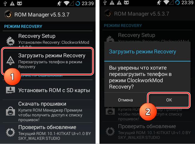 Rom Manager перезагрузка в CWM recovery