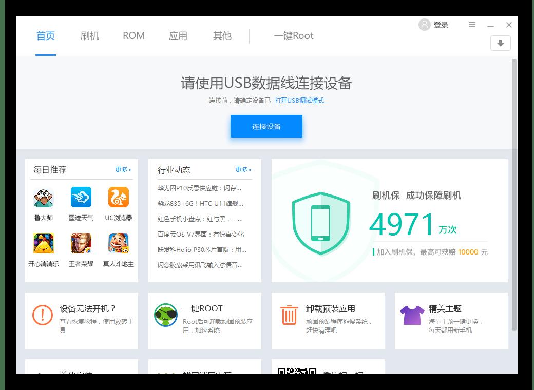 Root Genius главное окно программы на китайском