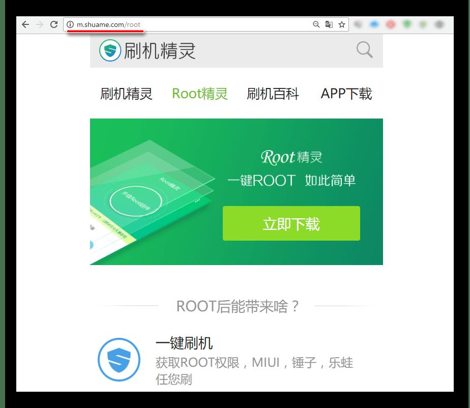 Root Genius официальный сайт главная