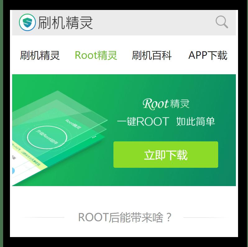 Root Genius официальный сайт