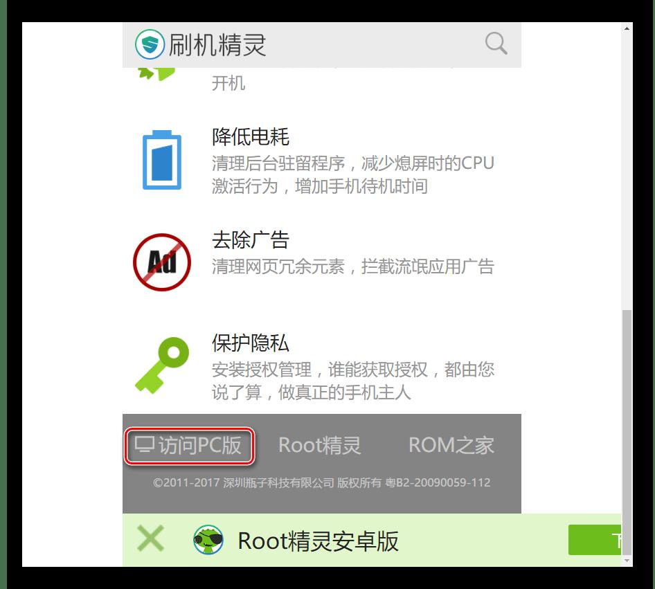 Root Genius офсайт ссылка для перехода на страницу загрузки