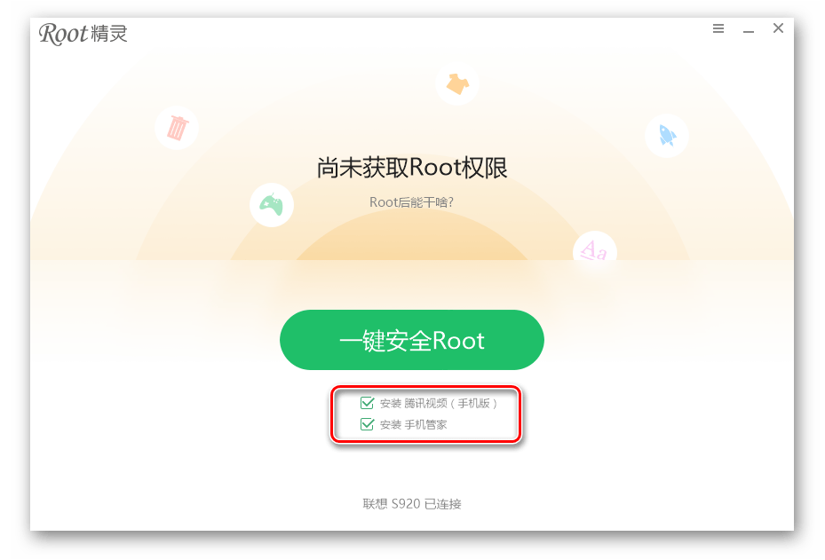 Root Genius отказ от установки доп ПО перед рутом