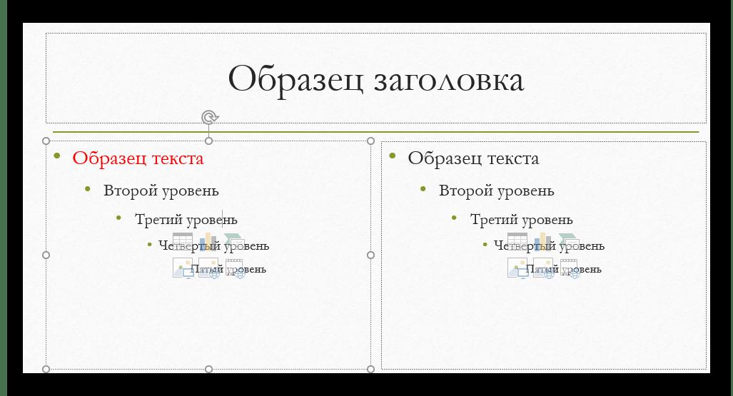 Шаблон с измененным цветом текста в PowerPoint