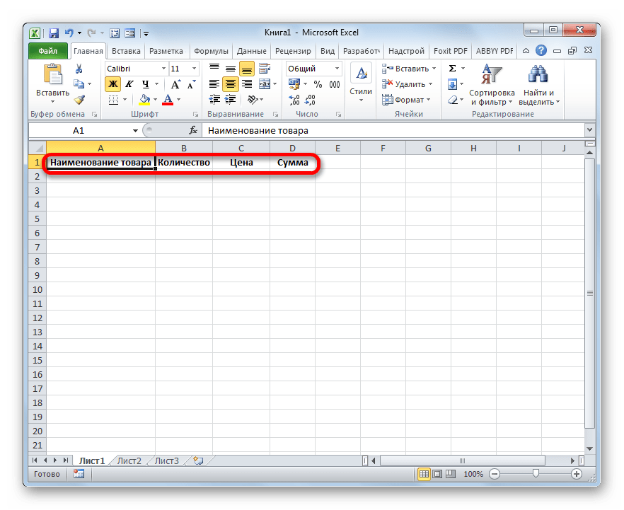 Шапка таблицы в Microsoft Excel