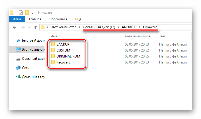 SP Flash Tool папки с прошивками