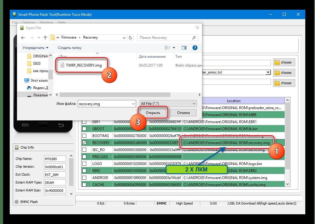 SP Flash Tool прошивка рекавери выбор образа
