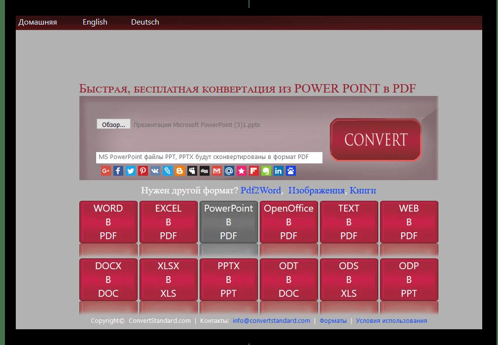 Сервис Standard Converter