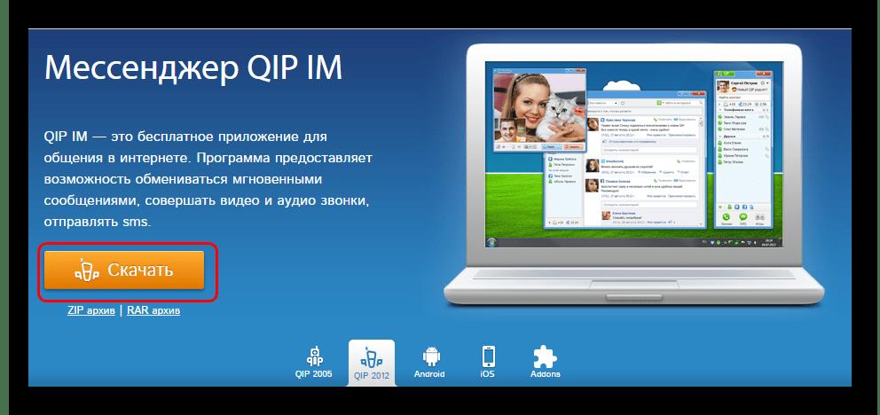 Скачать QIP на официальном сайте