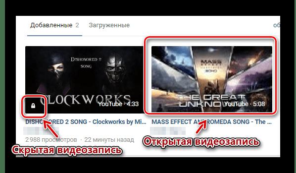 Скрытая видеозапись в разделе видео ВКонтакте