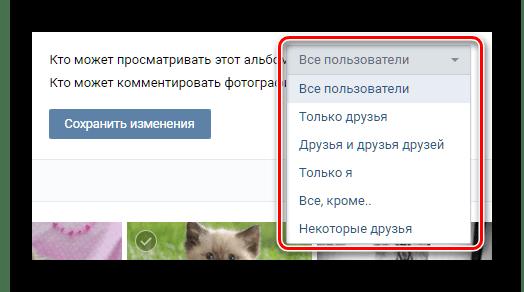 Скрытие фотоальбома в фотографиях ВКонтакте