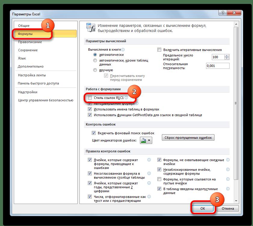 Смена стиля ссылок в окне параметров на стиль по умолчанию в Microsoft Excel