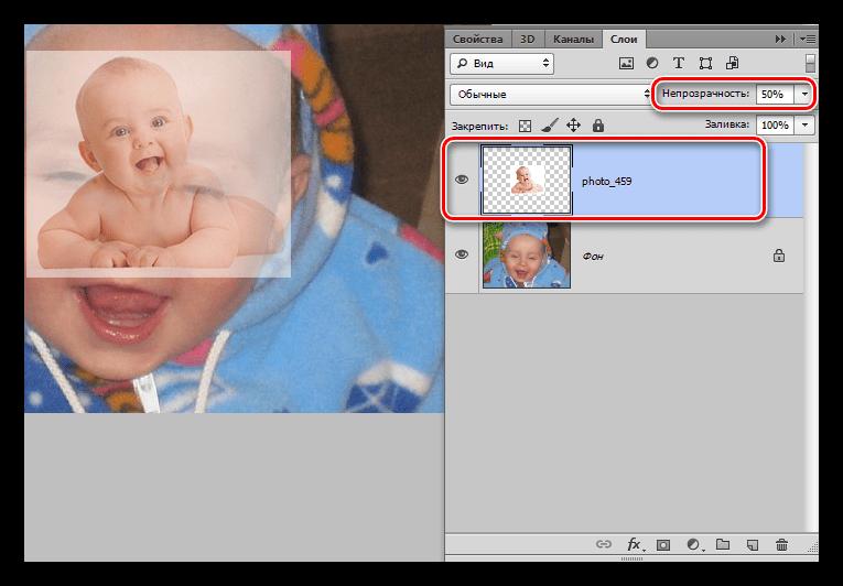 Снижение непрозрачности слоя с фотографией-донором при открытии глаз в Фотошопе