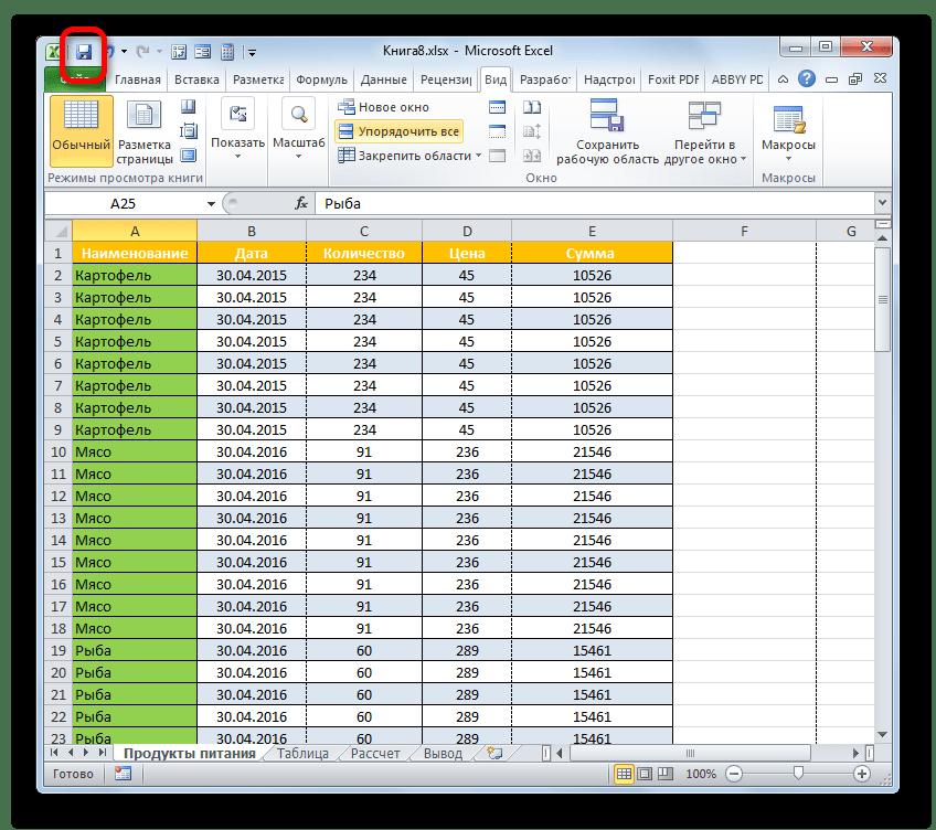 Сохранение документа в Microsoft Excel