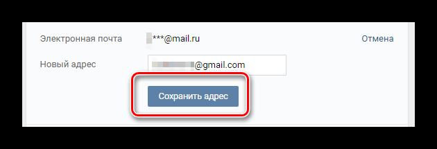 Сохранение нового адреса электронной почты в главных настройках ВКонтакте