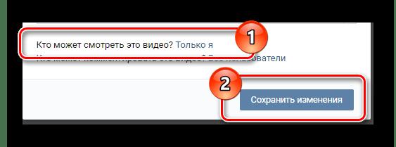 Сохранение новых настроек приватности для видеозаписи в разделе видео ВКонтакте