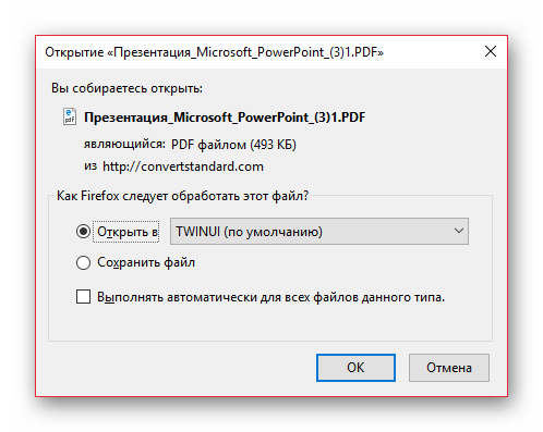 Сохранение результата на Standard Converter