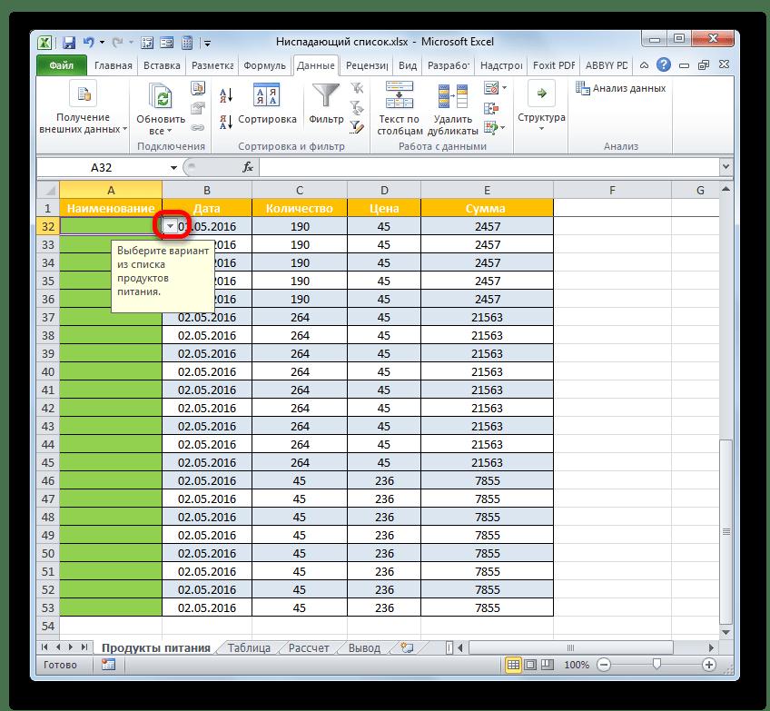 Сообщение для ввода при установки курсора на ячейку в Microsoft Excel