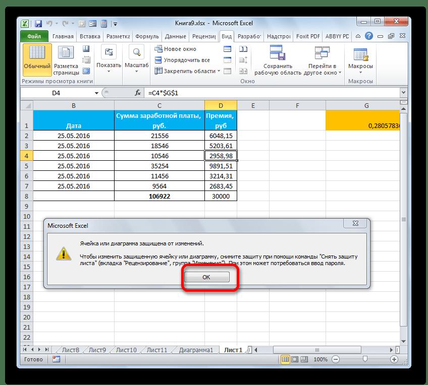 Сообщение о невозможности редактирования ячеки в Microsoft Excel