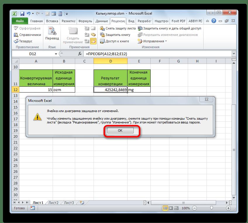 Сообщение о невозможности вносить изменения в ячейку в Microsoft Excel