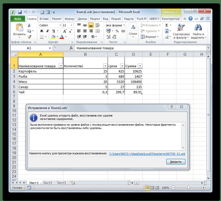Сообщение о восстановлении документа ODS в Microsoft Excel