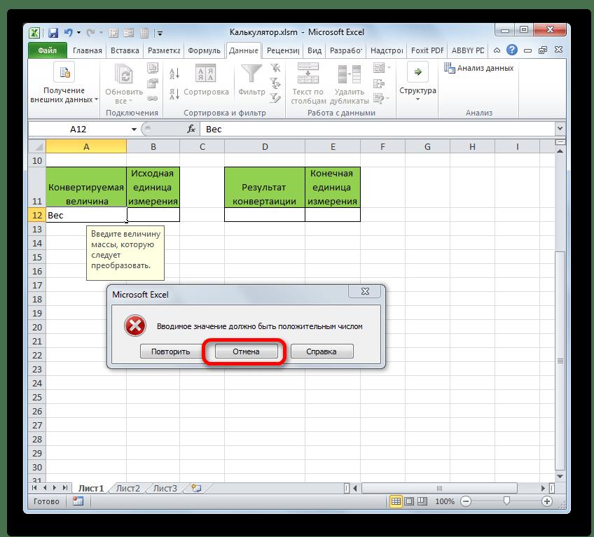 Сообщение об ошибке в Microsoft Excel
