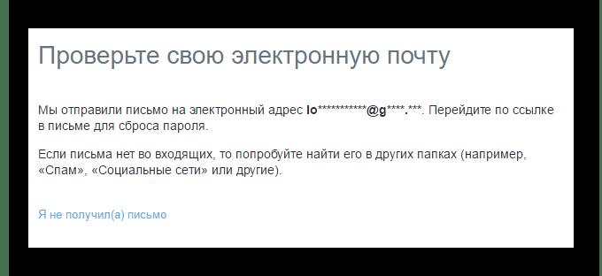 Сообщение об отправке письма со ссылкой для сброса пароля в Твиттере