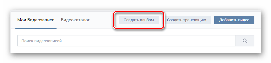 Создание альбома для скрытия видеозаписей ВКонтакте